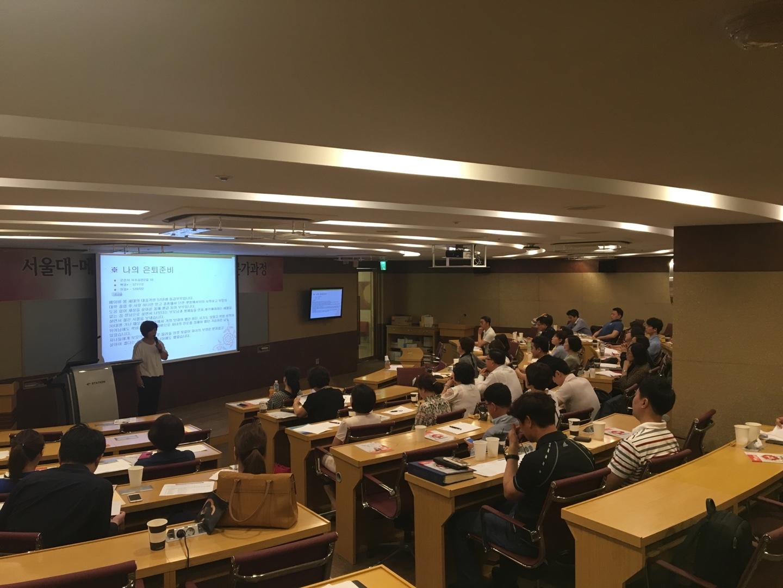 서울대-메트라이프 은퇴설계전문가과정 수업