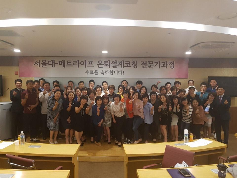 서울대-메트라이프 은퇴설계코칭 전문가과정 수료식